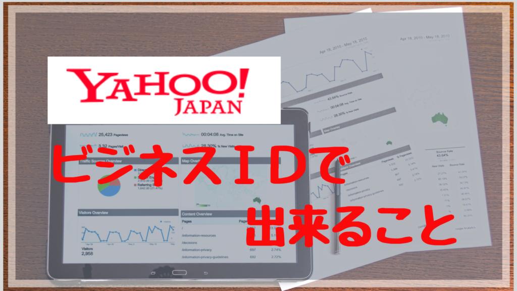 Yahoo!ビジネスID(Yahoo!ビジネスマネージャー)でできること。