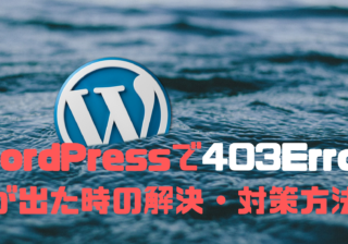 WordPressで403Errorが出た時の解決・対策方法