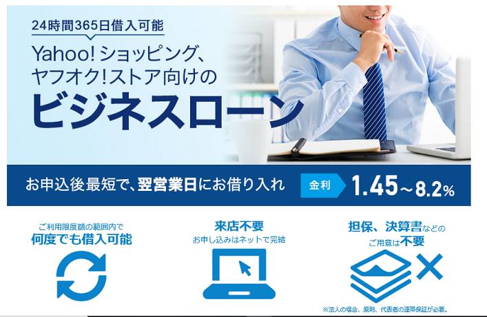 yahoo ビジネスID-ジャパンネット銀行-ローン