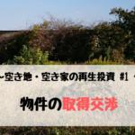 空き地の再生投資 #1 (物件の取得交渉)