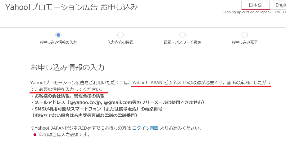 yahoo! JAPAN ビジネスIDの作成・リンク先・登録方法を解説