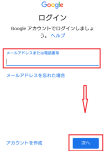 Androidスマホ(Gmail)のアカウントを追加する時のロックNo(ロックナンバー)とは