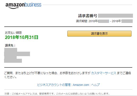 Amazonビジネスアカウントで請求書払いする方法