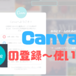 Canvaでアイキャッチ画像を作ってみた!!登録から使い方・作り方まで簡単に解説