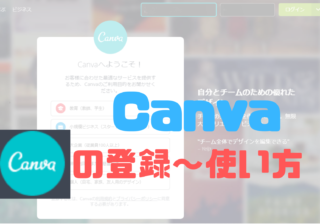 Canvaでアイキャッチ画像を初心者が作ってみた!!登録から作り方まで解説