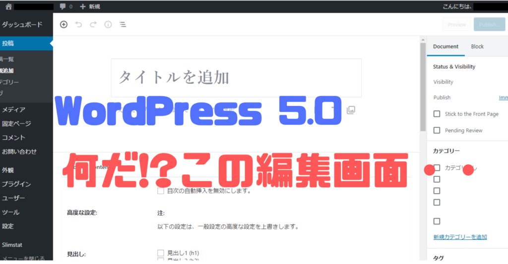 WordPress 5.0 アプデ後の編集画面をアプデ前の旧編集画面にする方法