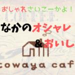 【otowaya cafe (オトワヤカフェ)】 おすすめのオシャレカフェ ~田舎のオシャレ&おいしい~