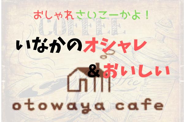 otowaya cafe -オトワヤカフェ