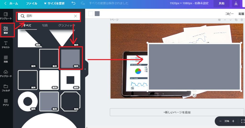 おすすめフリーソフト Canvaでアイキャッチ画像 登録 使い方 作り方 説明 解説