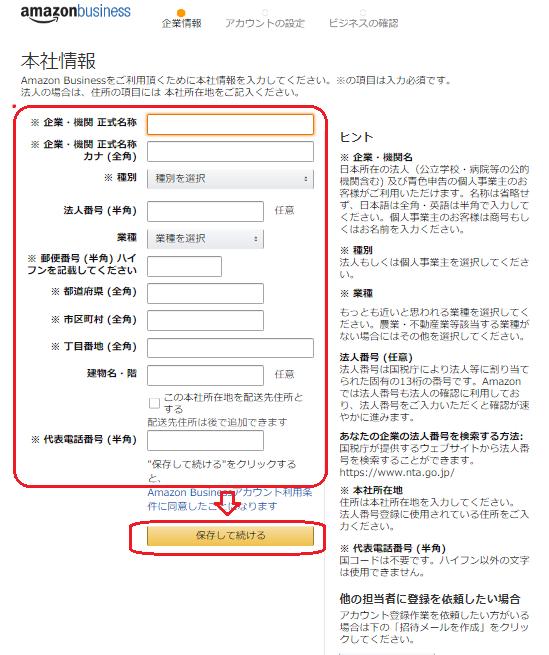 Amazonビジネスアカウント 作り方 作成方法 登録手続き