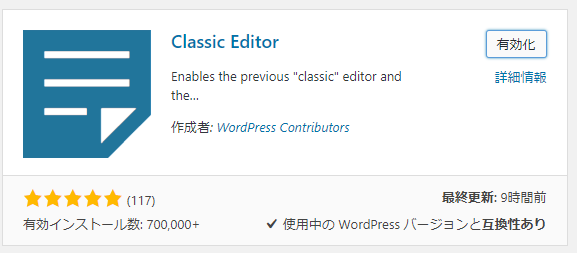 WordPress アプデート後の編集画面(ブロックエディター)をアプデート前の旧編集画面(クラシックエディター)にする方法