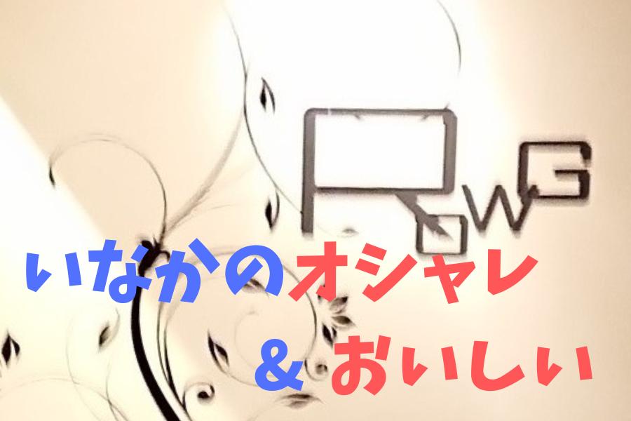【田舎のオシャレ&おいしい】オシャレ店員さんのいる理容室 ~ Rowg ~