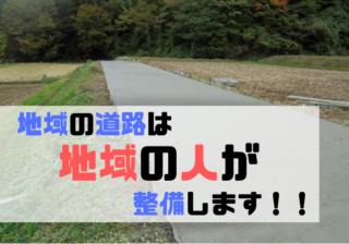 地域の道路は地域の人が整備(舗装)します!!