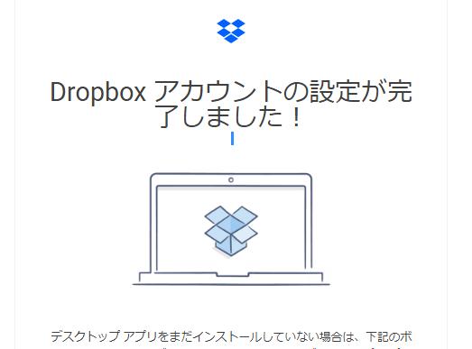 【 Dropbox 】無料で使えて高いセキュリティ! おすすめのデータ保存・共有サービスを紹介します。