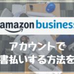 Amazonビジネスアカウントで請求書払いする方法・手続きを解説