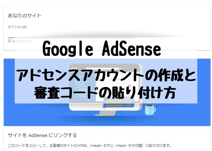 【Google AdSense】アドセンスアカウントの作成と審査コードの貼り付け方