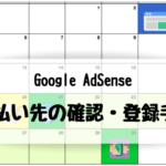 【Google AdSense】アドセンスのテストデポジットの支払い先銀行口座を確認する手順と登録方法