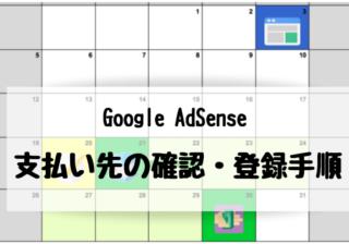 【Google AdSense】アドセンスのテストデポジットの支払い先銀行口座を確認する手順と登録方法 (3)