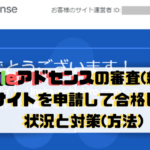 【Google AdSense】Googleアドセンスの審査(新仕様)で3つサイトを申請して合格した時の状況と対策(方法) 2019年