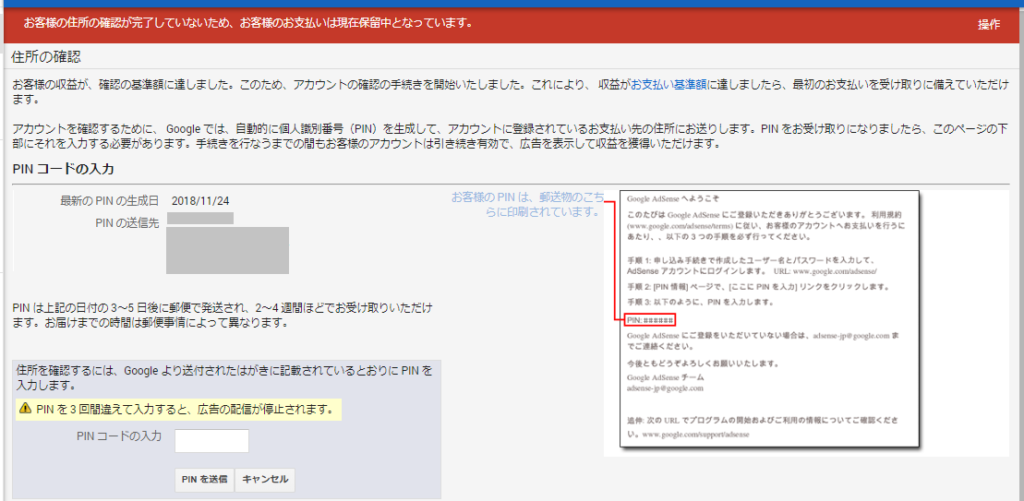 【Google AdSense】 PINコードの貼り付け(入力)手順(住所確認)