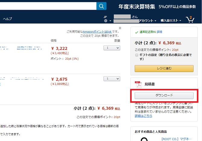 Amazonビジネスアカウント 見積書 作成方法