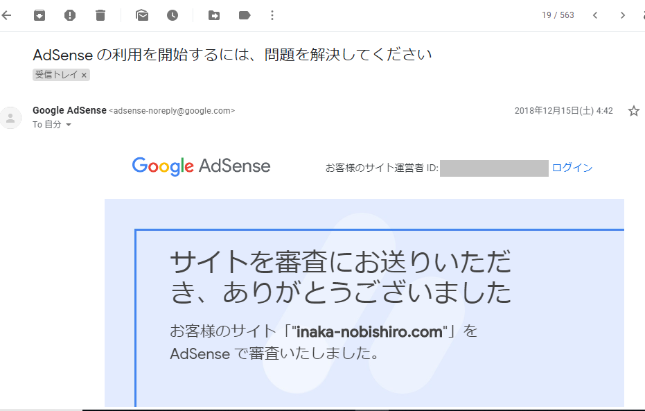 Googleアドセンスの審査(新仕様)で3つサイトを申請して合格した時の状況と対策(方法) 2019年