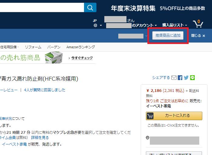 Amazonビジネスアカウントで購買コントロールを設定する方法