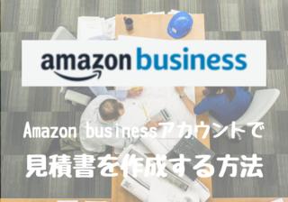 Amazonビジネスアカウントを上手に活用!! 見積書を作成する方法(手続き)を解説します。