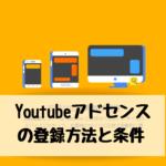 youtubeアドセンスアカウントの作成方法と登録方法とその条件(youtube収益受け取りプログラム)
