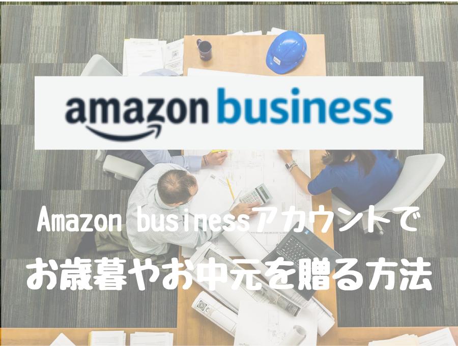 Amazonビジネスアカウントでお歳暮やお中元などの贈答品(ギフト)を注文(購入)して発送までする方法を解説