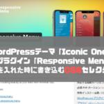 WordPressテーマ「Iconic One」にプラグイン「Responsive Menu」を入れた時に書き込むCSSセレクタ