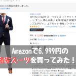 【Amazon】アマゾンで6,999円の激安スーツを買ってみた!!(おすすめ商品レビュー)