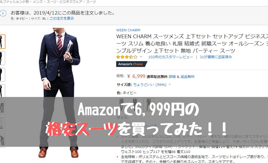 【Amazon】アマゾンで6,999円の激安スーツを買ってみた!!(レビュー)