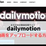【デイリーモーション】 dailymotionで動画をアップロードする方法を解説
