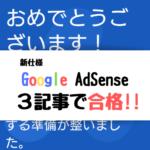 3記事でGoogleアドセンスの審査に合格しました。(新仕様後のサイトの追加について)2019年