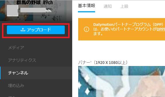 デイリーモーション dailymotionで動画をアップロードする方法