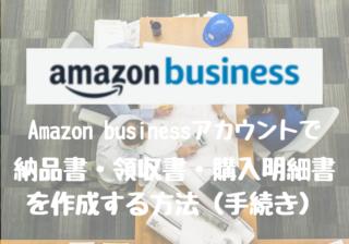 Amazonビジネスアカウントで納品書・領収書・購入明細書を作成する方法