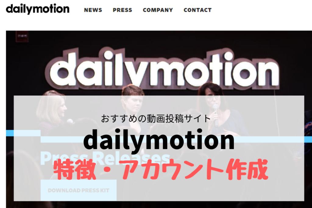 【デイリーモーション】おすすめの動画投稿サイト dailymotion の特徴、アカウント作成手続きを解説