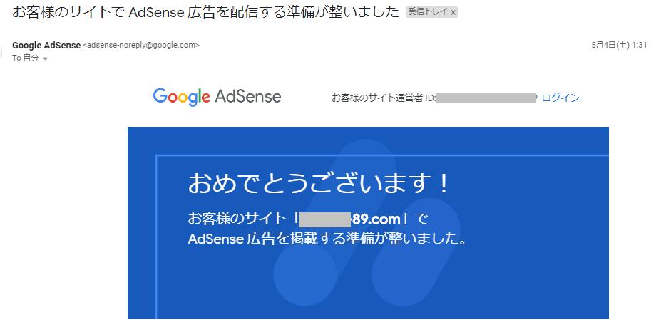 3記事 新仕様 Googleアドセンス サイトの追加 審査 合格