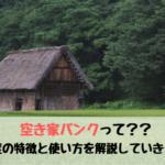 【空き家バンク】空き家バンクって??制度の特徴と使い方を解説していきます。