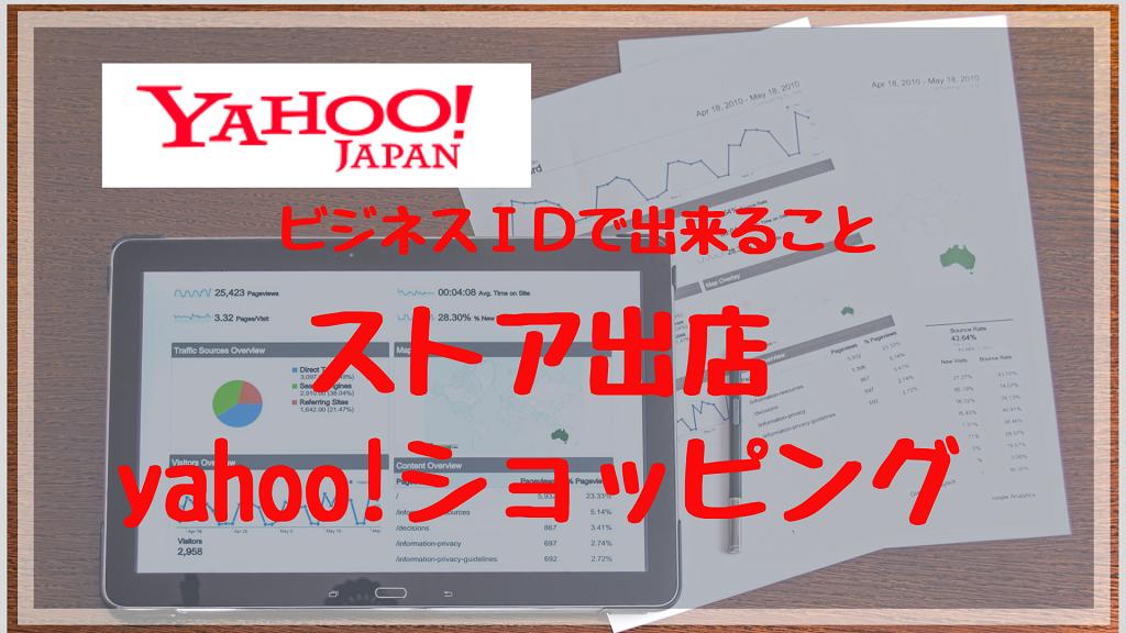 Yahoo!ショッピングでストア出店するメリットと強み ~ビジネスIDでできること。~