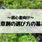 除草剤の選び方の基本 ~初心者向け~