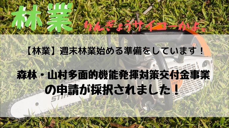 【林業】週末林業始める準備をしています!森林・山村多面的機能発揮対策交付金事業の申請が採択されました。