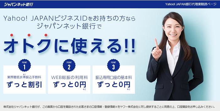 yahoo!ビジネスID-ジャパンネット銀行