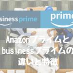 AmazonプライムとBusinessプライムの違いと特徴