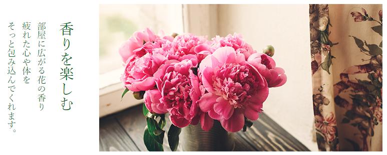 季節の花の定期便_香りを楽しむ