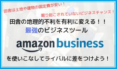 田舎の地理的不利を有利に変えるAmazonビジネス!