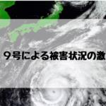 台風19号の被害状況と(我が家にとって5年ぶりの)激甚災害