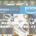 Businessプライム・Amazonプライム限定の「累積購入割引」とは 新特典のメリットを解説