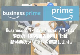 Businessプライム Amazonプライム 累積購入割引